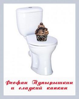 Феофан Пупырышкин и сладкий капкан