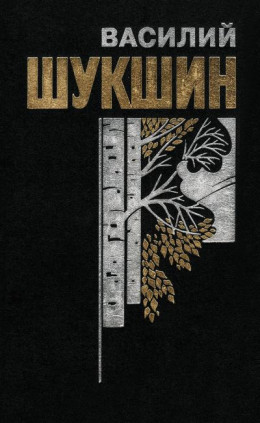 Книга Ⅳ. ЛЮБАВИНЫ