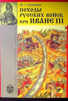 Походы русских войск при Иване III