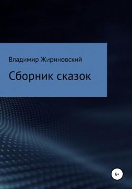 Сборник сказок Жириновского