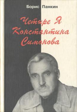 Четыре я Константина Симонова