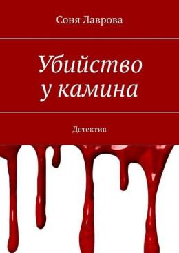 Убийство укамина