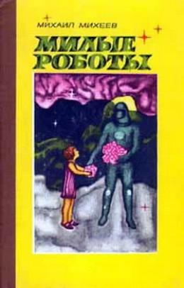 Милые роботы (сборник)