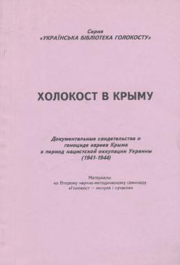 Холокост в Крыму