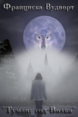 Туман: год Волка (СИ)