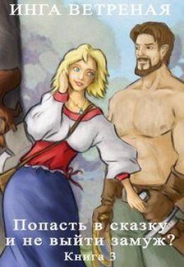 Попасть в сказку и не выйти замуж? Книга 3 (СИ)