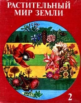 Растительный мир Земли. Т.2