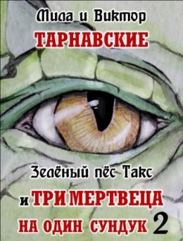 Зелёный пёс Такс и Три мертвеца на один сундук. Часть 2
