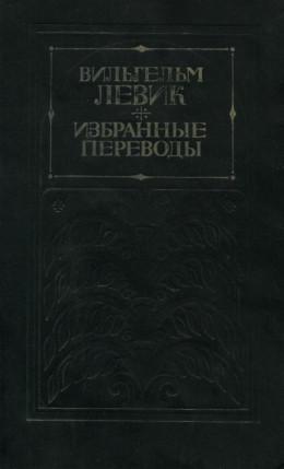 Избранные переводы в двух томах. Том 1