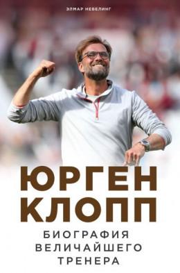 Юрген Клопп. Биография величайшего тренера