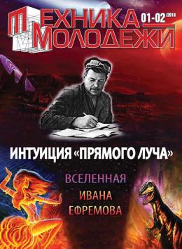 Вселенная Ивана Ефремова. Интуиция «Прямого луча»