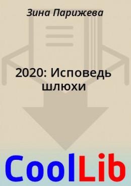 2020: Исповедь шлюхи