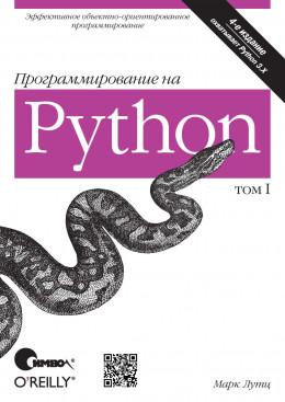 Программирование на Python. Том 1 4 изд.