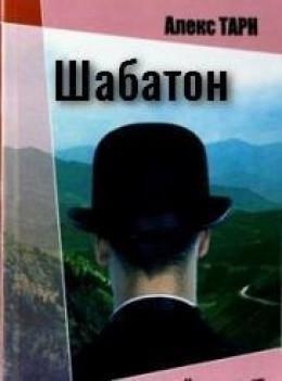 Шабатон