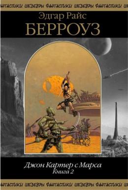 Джон Картер с Марса. Книга 2