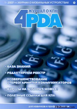 Журнал «4pda» №1 2007 г.