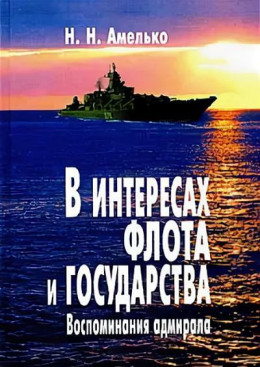В интересах флота и государства: Воспоминания адмирала