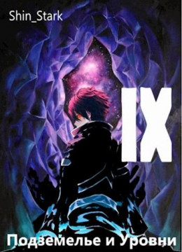 В подземелье я пойду, там свой level подниму IX