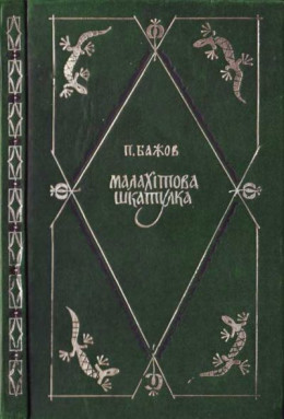 Павло Бажов. Малахітова шкатулка