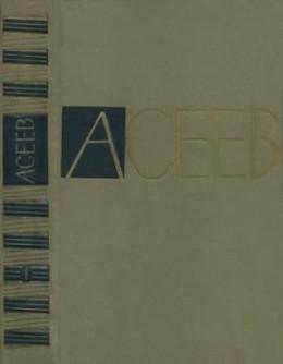 Том 1. Стихотворения и поэмы 1910-1927