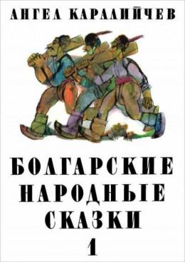 Болгарские народные сказки. Том 1