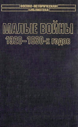 Малые войны 1920-1930-х годов