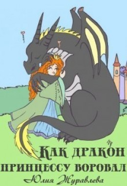 Как дракон принцессу воровал (СИ)