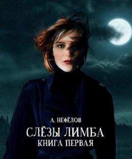 Слезы Лимба. Книга 1