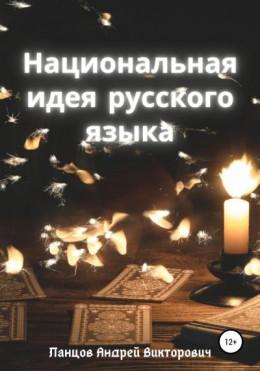 Национальная идея русского языка. Таро как Философский камень.