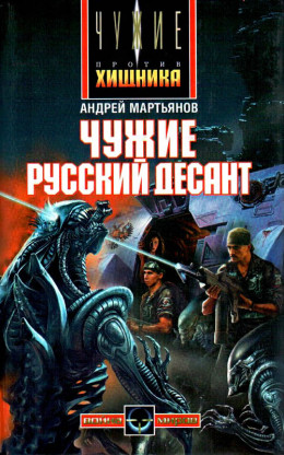 Чужие: Русский десант