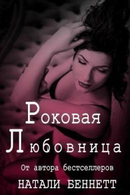 Роковая любовница (ЛП)