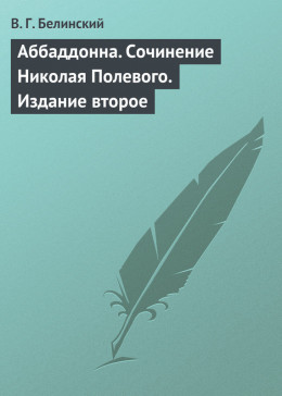Аббаддонна. Сочинение Николая Полевого. Издание второе