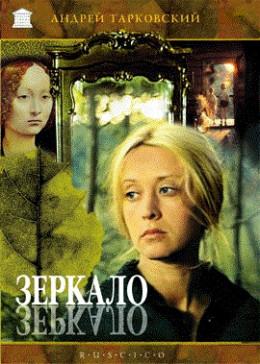 Сценарий фильма «Зеркало»