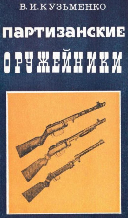 Партизанские оружейники