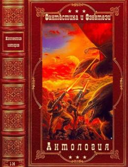 Антология фантастики и фэнтези-4. Компиляция. Книги 1-14