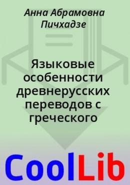 Языковые особенности древнерусских переводов с греческого