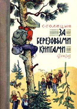 За березовыми книгами