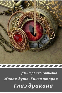 Глаз дракона (СИ)