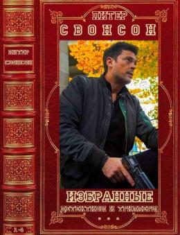 Избранные детективы и триллеры. Компиляция. Книги 1-4