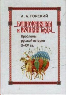 «Бещисленные рати и великия труды…»: Проблемы русской истории X–XV вв.