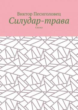 Силудар-трава