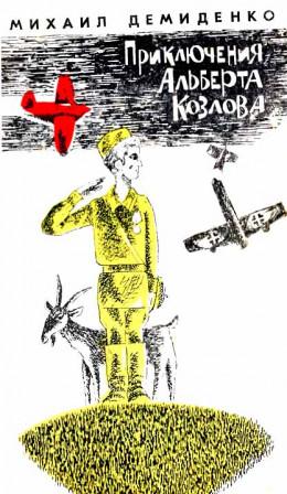 Приключения Альберта Козлова