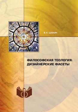 Философская теология: дизайнерские фасеты