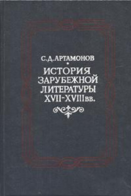 История зарубежной литературы XVII―XVIII вв.