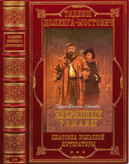 Избранные романы. Компиляция. Книги 1-6