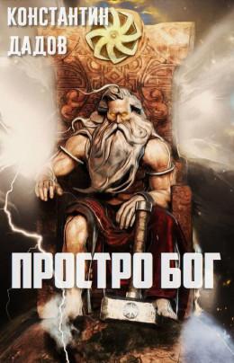 Просто Бог (СИ)