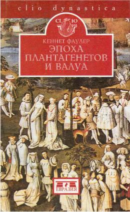 Эпоха Плантагенетов и Валуа. Борьба за власть (1328-1498)
