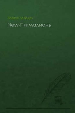 New-Пигмалионъ (СИ)