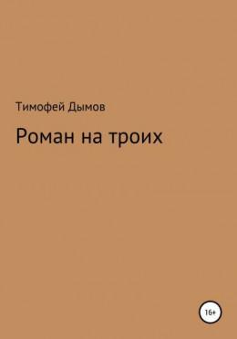 Роман на троих