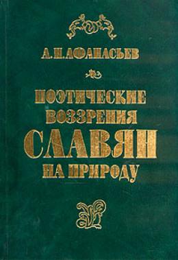 Поэтические воззрения славян на природу - том 1
